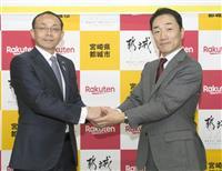 ふるさと納税「日本一」を生かす 都城市が楽天と提携