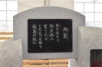 天皇陛下御製の碑完成 南相馬の防災林除幕式で披露