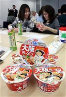 産経「大阪ラーメン」試食会 「じゃりン子チエ」とコラボ