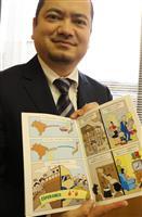 モニカが紹介「日系人のルーツ」 ブラジルの漫画家が寄贈