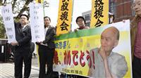 松橋事件判決 34年前の殺人、再審無罪 熊本地裁