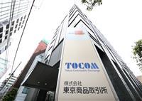 JPXと東商取が統合合意「総合取引所」実現へ 原油は東商取で取引継続