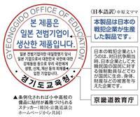 「戦犯企業製品」の表示案、審議が保留 韓国