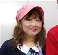 声優の白石冬美さん死去、82歳 「巨人の星」星明子役、「ガンダム」ミライ役など