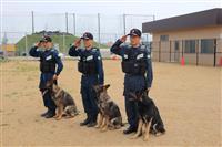 テロや災害の現場での活躍に期待 警備犬庁舎が完成