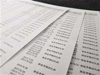 東京福祉大、在留期間延長目的で研究生受け入れか