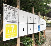 神奈川県議選154人前後出馬か きょう告示 3政令市議選も