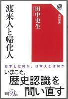 【編集者のおすすめ】『渡来人と帰化人』田中史生著 「日本」「日本人」の成り立ち