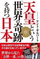 【編集者のおすすめ】K・ギルバート著『天皇という「世界の奇跡」を持つ日本』 外国人から…
