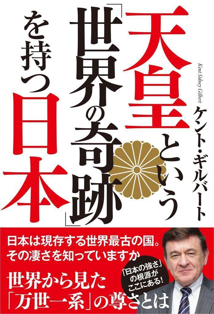 『天皇という「世界の奇跡」を持つ日本』