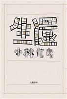 【本ナビ+1】『生還』小林信彦著 現実と幻想のあわいを行く 学習院大教授・中条省平