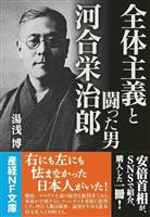 【産経の本】右にも左にも怯まなかった日本人 『全体主義と闘った男 河合栄治郎』湯浅博著