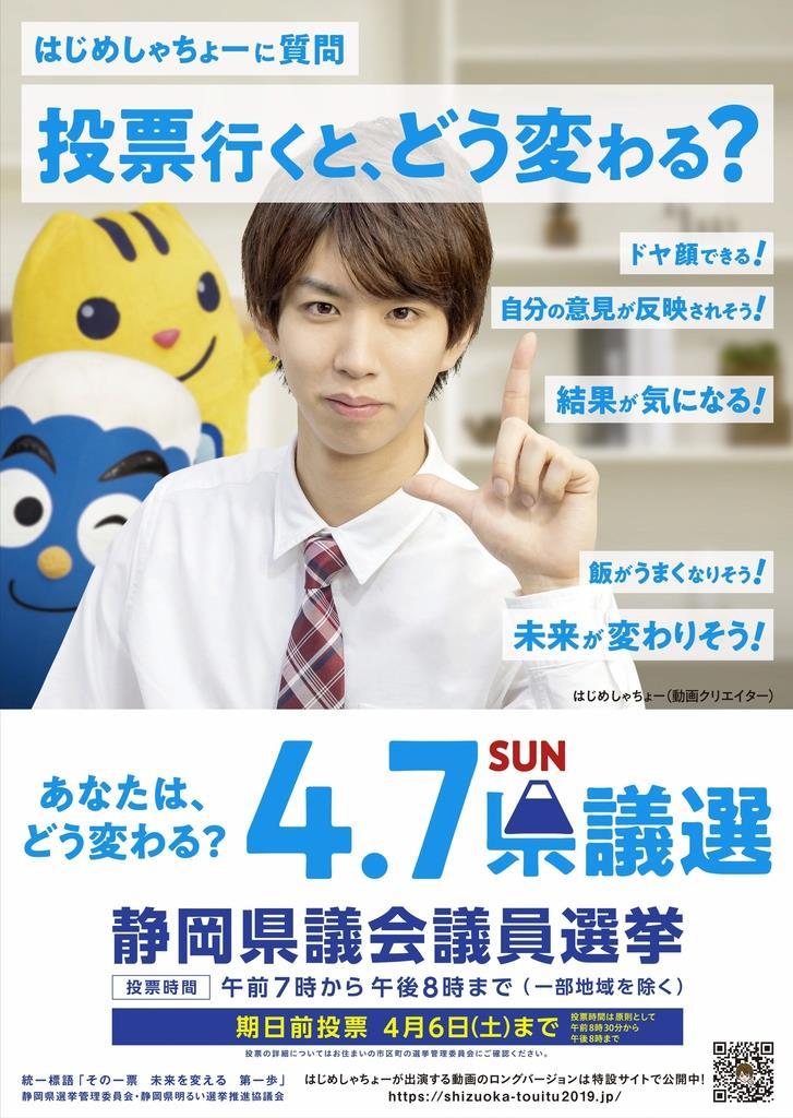 若者世代の投票率アップに向け、静岡県選管は人気ユーチューバーを起用した