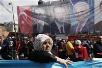 エルドアン与党は経済低迷で苦戦 トルコ統一地方選
