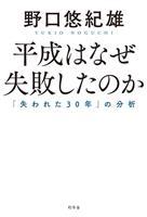【書評】『平成はなぜ失敗したのか 「失われた30年」の分析』野口悠紀雄著