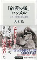 【気になる!】新書 『「砂漠の狐」ロンメル ヒトラーの将軍の栄光と悲惨』
