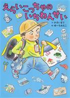 【児童書】『えらいこっちゃのいちねんせい』かさいまり文、ゆーちみえこ絵