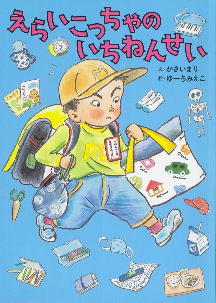 【児童書】『えらいこっちゃのいちねんせい』かさいまり文、ゆーちみえこ絵 - 産経ニュース