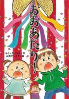 【児童書】『おおあたり!』もとしたいづみ作、山西ゲンイチ絵