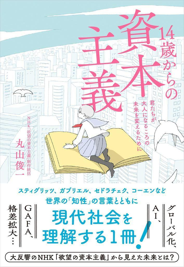 【書評】『14歳からの資本主義』丸山俊一著 - 産経ニュース