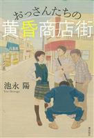 【書評】『おっさんたちの黄昏商店街』 池永陽著