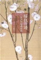 【書評】『桜狂の譜 江戸の桜画世界』 今橋理子著