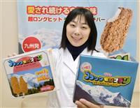 誕生50年のブラックモンブランを東京で 佐賀・竹下製菓が販路拡大へSNS駆使