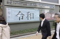 【新元号】東京株全面高…「梅の花」「レイ」に新元号の連想買いも