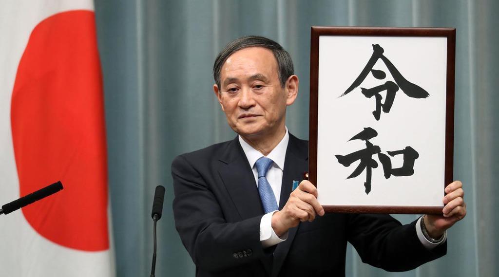 新元号が書かれた墨書を掲げる菅義偉官房長官=1日、首相官邸(古厩正樹撮影)