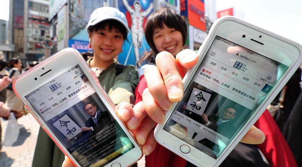 新元号発表のニュースを映し出したスマートフォンの画面=1日午前、大阪市中央区(寺口純平撮影)