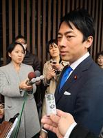 【新元号】自民・小泉進次郎氏、「背筋が伸び、りんとした印象」