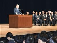 東京五輪・パラ組織委の森喜朗会長「元号のように夢と希望を」