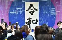 【主張】新元号に「令和」 花咲かす日本を目指そう 万葉集からの採用を歓迎する