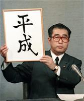 【風を読む】初心に戻り「令和」に夢を託す 論説副委員長・佐々木類