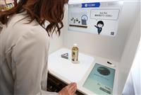 ファミマ「顔パス」実験店を公開 先端技術駆使し省力化に挑戦
