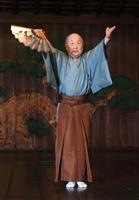半年分セット券も完売 81歳大ブレーク狂言師・山本東次郎、挑戦の日々