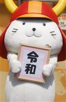 新元号「令和」 滋賀県知事「健やかで幸せな時代に」、自作の句も