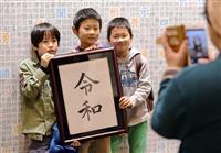 新元号発表 京都・漢字ミュージアムでPV「響きが良い」「自然とともに」