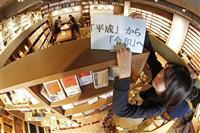 書店に「令和」コーナー 出版社は続々重版