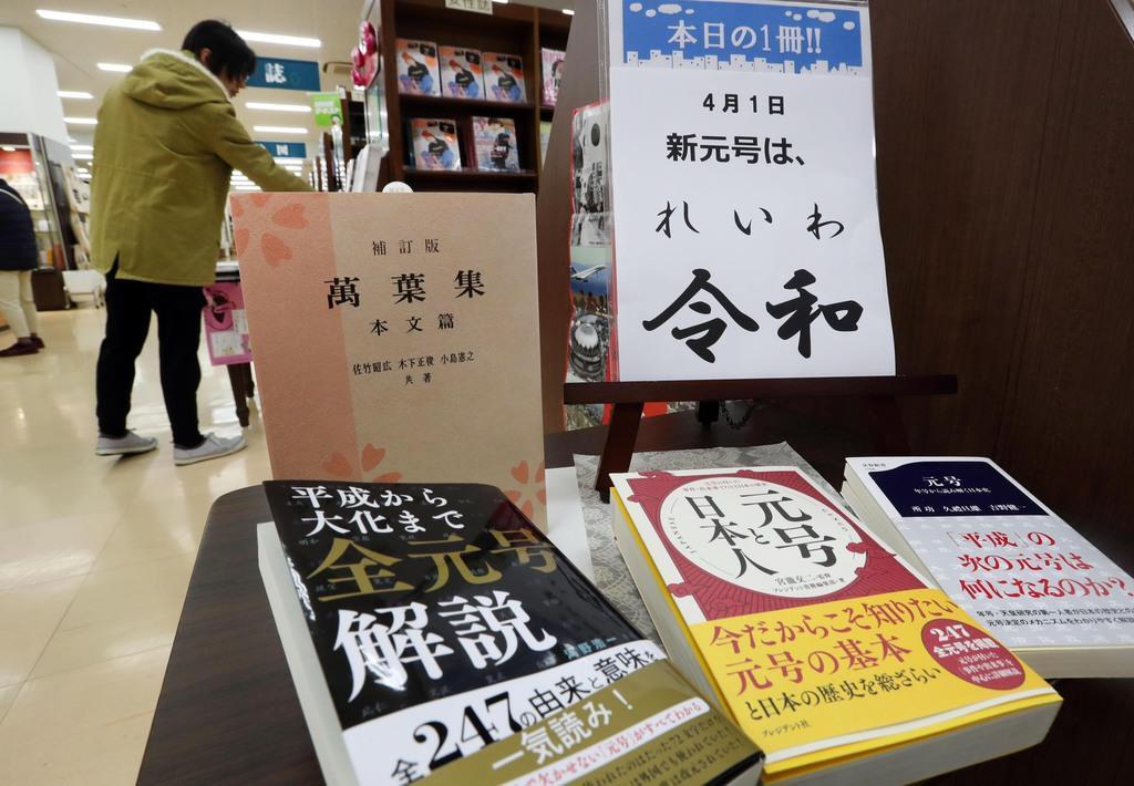 新元号「令和」の出典となった万葉集、Amazonで軒並み売り切れ 出版社は増刷ラッシュ