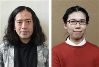 又吉直樹さん、新潮新人賞の選考委員に