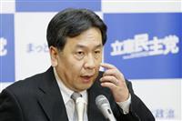 「枝野ドクトリン」が招く野党の亀裂 国民民主党内で強まる脅威論