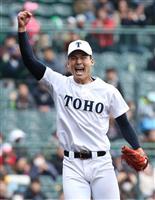 決勝は習志野-東邦 選抜高校野球大会第10日
