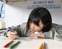 日本水連、池江選手へメッセージ募る 日本選手権会場で