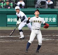 【選抜高校野球】明石商の中森、一球に泣く