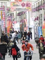 新元号、京都・三条会商店街に横断幕 1438通の予想、的中なし