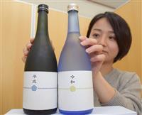 【新元号】「平成」「令和」日本酒セット 梅乃宿酒造が発売へ
