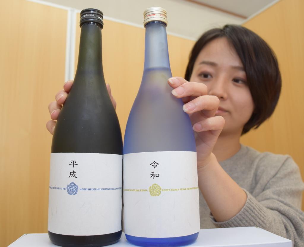改元に合わせて発売する平成と令和の日本酒セット