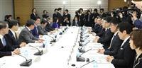 地銀合併を時限的に規制緩和 未来投資会議で政府提案