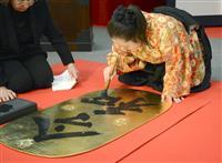 【新元号】ダウン症書家「令和」揮毫 横浜高島屋で8日まで展示